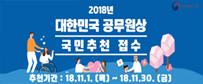 대한민국 공무원상 국민추천 접수(2018년 11월1일~11월 30일)