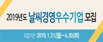 2019년도 날씨경영우수기업 모집, 신청기간: 2019. 1. 21.(월) ~ 4. 30.(화)