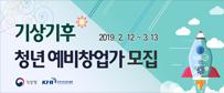 기상기후 청년 예비창업가 모집, 2019.2.12~3.13