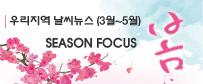 우리지역 날씨뉴스(3월~5월) SEASON FOCUS 봄