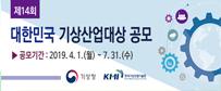 제 14회 대한민국 기상산업대상 공모, 공모기간 : 2019.4.1(월)~7.31(수)