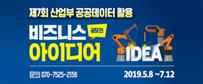 제7회 산업부 공공데이터 활용 비즈니스 아이디어, 2019.5.8~7.12