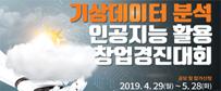 기상데이터 분석 인공지능 활용 창업경진대회, 2019.4.29(월)~5.28(화)