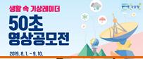 생활 속 기상레이더 50초 영상공모전, 2019.8.1. - 9.10.
