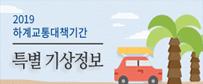 2019 하계교통대책기간 특별기상정보