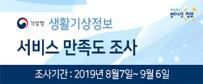생활기상정보 서비스 만족도 조사, 조사기간:2019년 8월 7일~9월6일