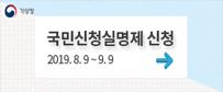 국민신청실명제 신청, 2019.8.9.~9.9