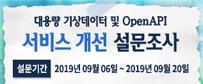 대용량 기상데이터 및 OpenAPI 서비스 개선 설문조사, 설문기간 2019년 9월 6일 - 2019년 9월 20일
