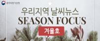 우리지역 날씨뉴스 SEASON FOCUS - 겨울호