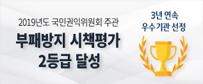 2019년도 국민권익위원회 주관 부패방지 시책평가 2등급 달성