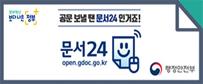 공문 보낼 때 문서24인거죠 문서24(open.gdoc.go.kr)