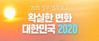 2020 정부 업무보고 확실한 변화 대한민국 2020