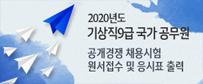 2020년도 기상직9급 국가 공무원 공개경재 채용시험 원접수 및 응시표 출력