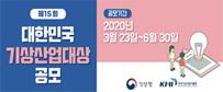 제15회 대한민국 기상산업대상 공모 공모기간:2020년 3월 23일~6월 30일