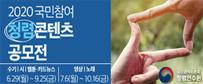 2020 국민참여 청렴 콘텐츠 공모전, 수기ㅣ시,웹툰,카드뉴스:6.29.(월)~9.25(금) ㅣ 영상 ㅣ 노래:7.6.(월)~10.16.(금)