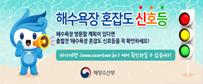 해수욕장 혼잡도 신호등, 해수욕장 방문할 계획이 있다면 출발전 해수욕장 혼잡도 신호등을 꼭 확인하세요.