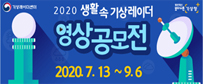 2020 생활속 기상레이터 영상공모전, 2020.7.13.~9.6.