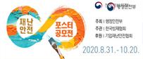 재난안전 포스터공모전 주최:행정안전부,주관:한국방재협회,후원:기업재난안전협회, 2020.8.31~10.20.