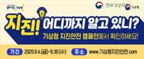 지진! 어디까지 알고 있니? 기상청 지진안전 캠페인에서 확인하세요! 기간:2020.9.4.(금)~9.30.(수) 주소:www.기상청지진안전.com