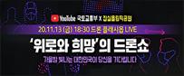 드론 플래시몹 LIVE ´위로와 희망´ 의 드론쇼 가을밤 빛나는 대한민국이 당신을 기다립니다.
