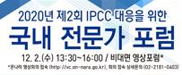 2020년 제2회 IPCC 대응을 위한 국내 전문가 포럼, 2020.12.2.(수) 비대면 영상포럼, 온나라 영상회의 접속 (http://vc.on-nara.go.kr), 회의 접속 상세문의(02-2181-0403)