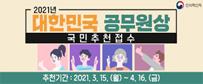 2021년 대한민국 공무원상 국민추천접수, 추첨기간:2021.3.15.(월)~4.16.(금)