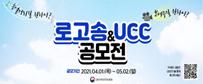 로고송&UCC 공모전