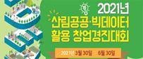2021년 산림공공 빅데이터 활용 창업경진대회, 일시:3월30일~6월30일