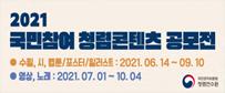 2021 국민참여 청렴콘텐츠 공모전, 수필, 시, 웹툰/포스터/일러스트:2021.06.14~09.14, 영상,노래:2021.7.1~10.4