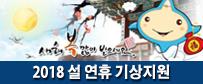 2018년 설 연휴 기상정보