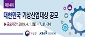 제14회 대한민국 기상산업대상 공모