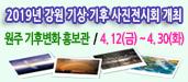 2019년 강원 기상·기후 사진전시회 개최
