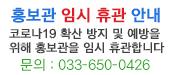 홍보관 임시 휴관 안내