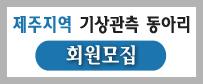 제주지역 기상관측 동아리 회원모집
