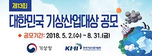 제13회 대한민국 기상산업대상 공모 -공모기간: 2018.5.2.(수)~8.31.(금)