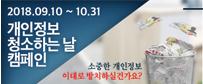 개인정보 청소하는 날 캠페인 -2018.09.10~10.31.