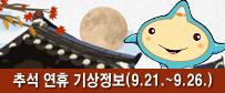 추석 연휴 기상정보(9.21.~9.26.)
