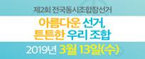 ´제2회 전국동시조합장선거´ 아름다운 선거, 튼튼한 우리 조합 -2019년 3월 13일(수)