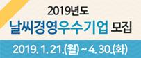 2019년도 날씨경영 우수기업 모집 -2019.1.21.(월)~4.30.(화)