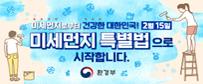 미세먼지로부터 건강한 대한민국! 2월 15일 미세먼지 특별법으로 시작합니다.