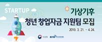 기상기후 청년 창업자금 지원팀 모집 -2019.3.21.~4.24.