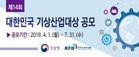 제14회 대한민국 기상산업대상 공모 -공모기간: 2019.4.1.(월)~7.31.(수)