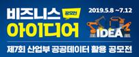 제7회 산업부 공공데이터 활용 비즈니스 아이디어 공모전 -2019.5.8~7.12