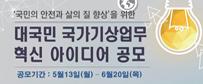 ´국민의 안전과 삶의 질 향상´을 위한 대국민 국가기상업무 혁신 아이디어 공모 -공모기간: 5월13일(월)~6월20일(목)