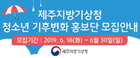 제주지방기상청 청소년 기후변화 홍보단 모집안내 -모집기간: 2019.6.18(화)~6.30(일)