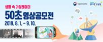 생활 속 기상레이더 ´50초 영상공모전´ -2019.8.1. ~ 9.10.