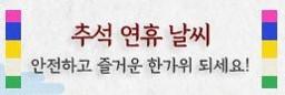 추석연휴날씨전망-2019.9.10(화)~2019.9.16.(월)
