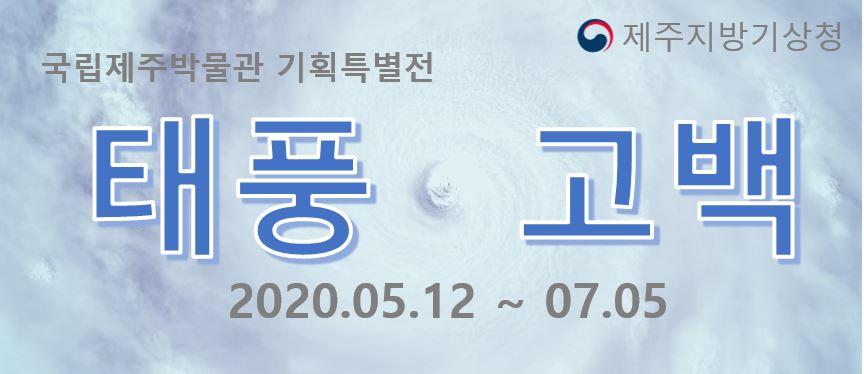 태풍 특별전 ´태풍고백´ 전시회 개최 알림