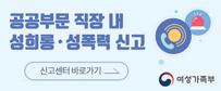 공공부문 직장 내 성희롱 · 성폭력 신고 -신고센터 바로가기