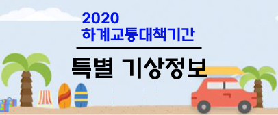 2020 하계교통대책기간 특별 기상정보